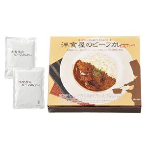 洋食屋のビーフカレー/レトルトカレー 【2食】 化粧箱入り 日本製