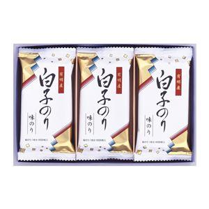 【白子のり】 海苔詰合せ/ギフトセット 【味のり...の商品画像