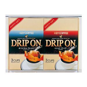 コーヒーギフトセット【オリジナルブレンド×1・マイルドブレンド×1】化粧箱入り『KEYCOFFEEキーコーヒー』
