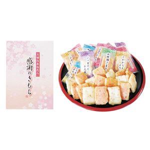 米菓詰め合わせ/ギフトセット 【65g】 個包...の関連商品2