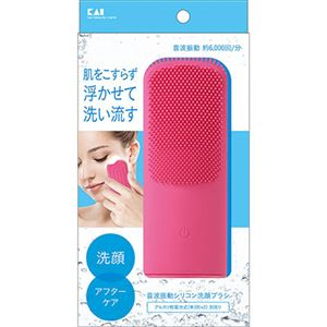 音波振動シリコン洗顔ブラシ ピンク/女性用 000KQ3225