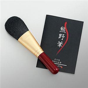 熊野化粧筆フェイスブラシKFi-40R
