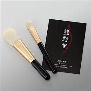 熊野化粧筆セット筆の心KFi-50K