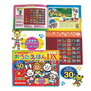 おうたえほんDX 17-1374-955