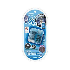 ハンディ顕微鏡petit ブルー RXT150A