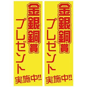 金銀銅賞プレゼント50人用 7124