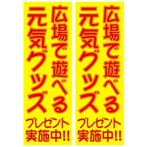 元気グッズプレゼント50人用 7071