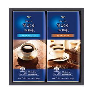 ドリップコーヒーギフトZD-10J
