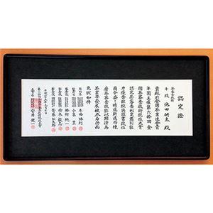 最高位十段監修銘茶 SRS-20