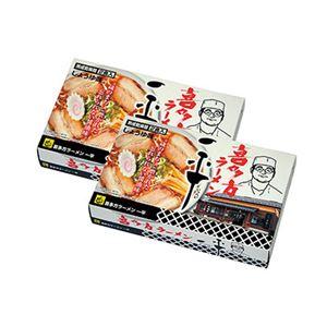 喜多方ラーメン「一平」醤油4食 CLK2-04