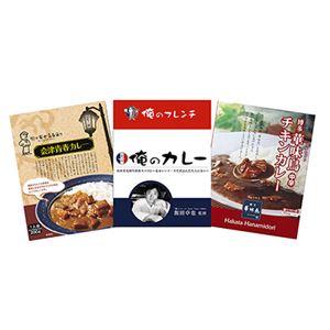 ご当地カレーセット3食FCN-3