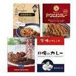 ご当地カレーセット4食 FCN-4