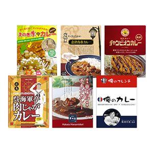 ご当地カレーセット6食FC-6