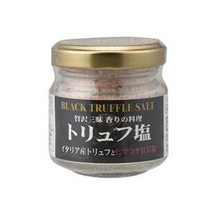 トリュフ塩(ヒマラヤ紅塩)MA-HT50G