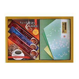 AGFコーヒー・ドリップ緑茶ADD-10