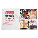 全国繁盛店ラーメンセット4食 CLKS-01