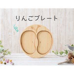 agney*(アグニー) りんごプレートセット AG-024APS - 拡大画像