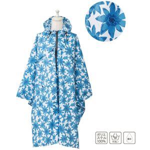 【Niar(ニアー)】フルール レインポンチョ/ブルー