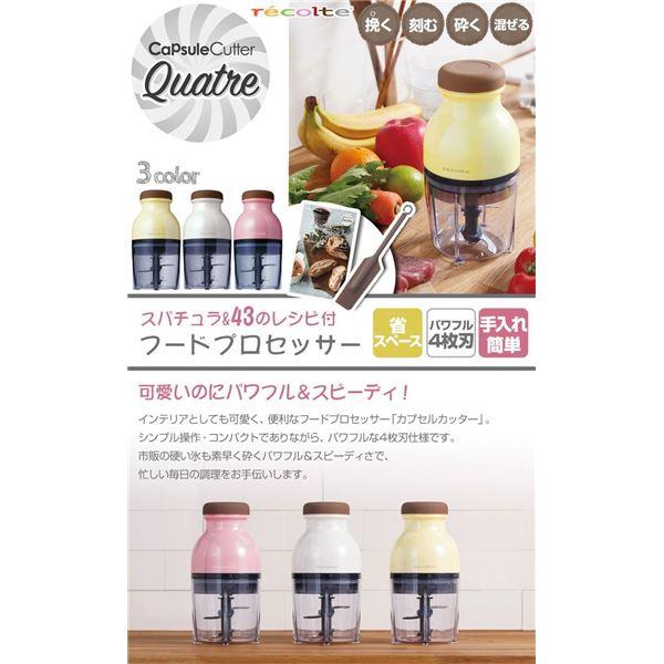 recolte(レコルト) Capsule Cutter Quatre(カプセルカッター キャトル)/Pearl Pink(パールピンク) RCP-2(P)