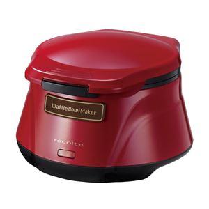 recolte(レコルト) Waffle Bowl Maker(ワッフルボウルメーカー)/Red(レッド) RWB-1(R) - 拡大画像