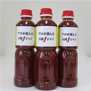 万能ジャン 3個