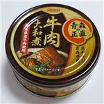 国産牛肉大和煮 36缶
