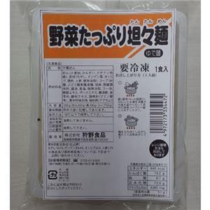 レンジで簡単!長崎ちゃんぽん&坦々麺 30食の紹介画像4