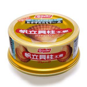 帆立貝柱フレーク缶 24缶