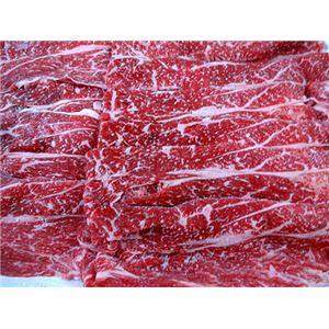 「九州産」黒毛和牛肩ロース(しゃぶすき用) 1kg - 拡大画像