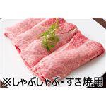 豪華松阪牛(しゃぶしゃぶ・すき焼用)400g