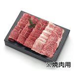 豪華神戸牛(焼肉用)400g