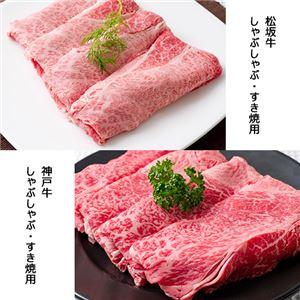豪華松阪牛&神戸牛セット{松坂牛(しゃぶしゃぶ・すき焼用)&神戸牛(焼肉用)}各400g