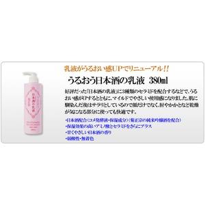 菊正宗 日本酒の化粧水(高保湿)+乳液 【1セット】の紹介画像3