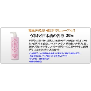 菊正宗 日本酒の化粧水+乳液 【1セット】