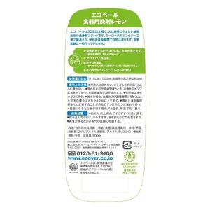 【12本セット】エコベール 食器用洗剤 500...の紹介画像2