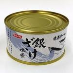 銀ざけ水煮/缶詰 【5缶】 缶切り不要 手詰め 〔備蓄 保存食 お弁当食材〕