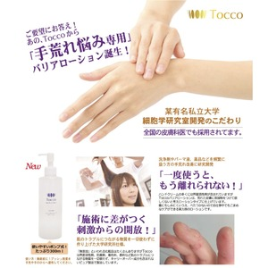 Toccoピュアバリアローション