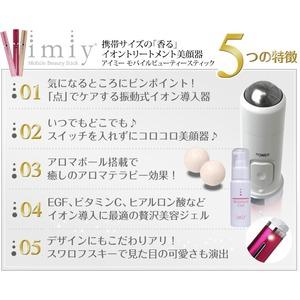 アイミーモバイルビューティースティック/美顔器 【ビビットピンク】 スターターセット イオン導入