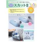 携帯用ポータブルトイレ/簡易トイレ 【逆モレ防止キャップ付き】 日本製 『スカットII』