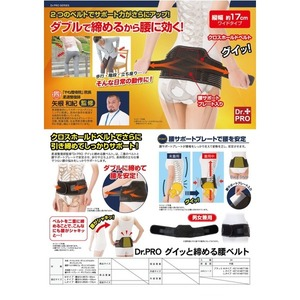 Dr.PRO グイッと締める腰ベルト/サポートベルト 【Lサイズ】 男女兼用 腰部分プレート入り