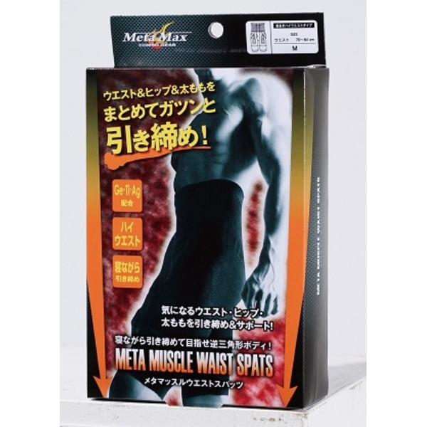 メタマッスルウエストスパッツ【2個セット】 ブラック M
