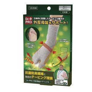 【2個セット】Dr.PRO外反母趾ケアソックス