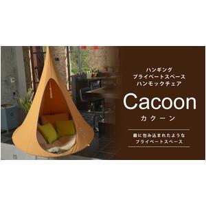 ハンモックチェア/リラックスチェア 【マンゴーオレンジ】 高さ2.1m×直径1.5m 『CACOON カクーン』