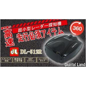 高感度レーダー探知機