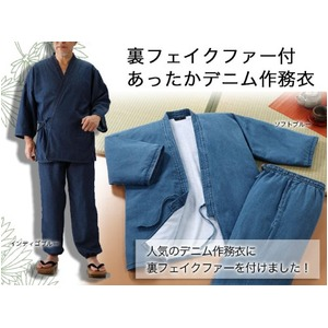 あったかデニム作務衣/ルームウェア 【ソフトブルー LLサイズ】 裏フェイクファー付き 上下セット