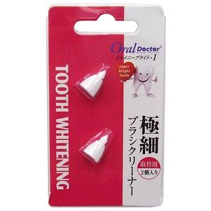 シャイニーブライトI用替えブラシ/電動歯ブラシ用替えブラシ 【2個入り×4個セット】