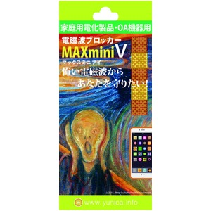 電磁波ブロッカー/電磁波対策【MAXMiniV】日本製