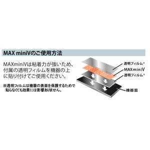 電磁波ブロッカー/電磁波対策 【MAXMiniV】 日本製
