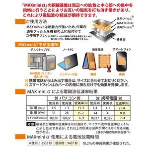 電磁波ブロッカー/電磁波対策 【MAXMiniα】 日本製