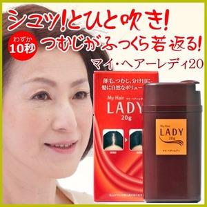 マイ・ヘアーレディ/ヘアケア用品【ブラウン20g】植物性シャンプーできれいに落とせる日本製